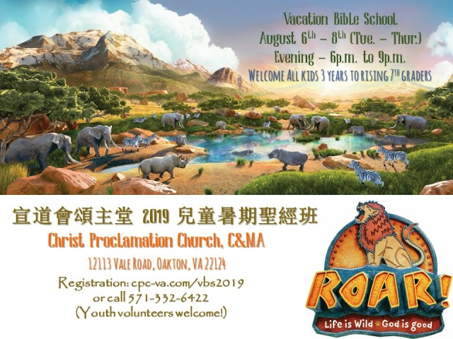 Roar promote flyer image